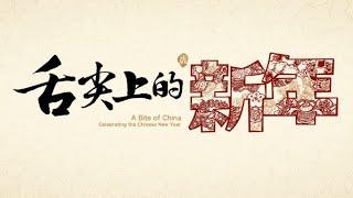 舌尖上的新年 A Bite of China Celebrating the Chinese New Year