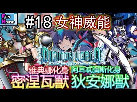 【ポケモンGO攻略動画】馴獸之路 #18  女神發威 非同少可!密涅瓦獸&狄安娜獸 | 數碼暴龍 Digimon World: Next Order 『中文連載劇情 PS4直播 Backup』  – 長さ: 2:13:29。