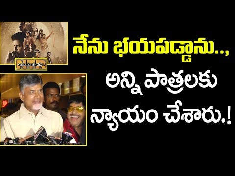 నేను భయపడ్డాను | Chandrababu Shocking Comment on NTR Biopic Movie | Balayya | S Cube Hungama
