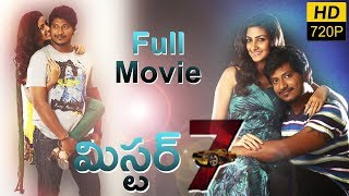 Mr 7 Full Length Telugu Movie || S.V. Ranga Rao, Neelam Upadhyaya