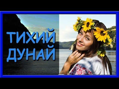 Українські пісні про кохання. Тихий Дунай