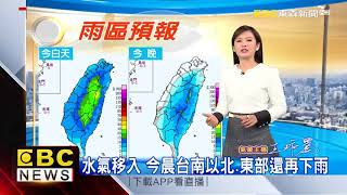 氣象時間 1070109 早安氣象 東森新聞