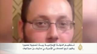 تنظيم الدولة الإسلامية يذبح صحفيا أميركيا ثانياً