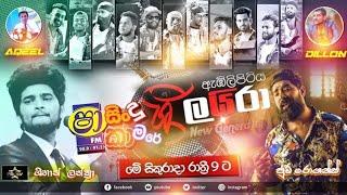 Shaa FM Sri Lyra Band Embilipitiya