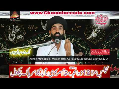 Molana Syed Ali Raza Najfi | 12 Zilhaj 2019 | Imambargah Sarpak Chakwal