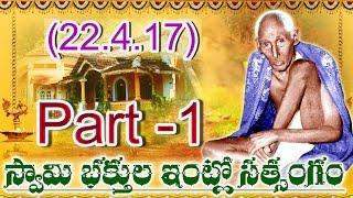 SRI VENKAIAH SWAMI BHAKTHULA INTLO SATSANGAM   22- 04- 2017   (PART  1 of 4)