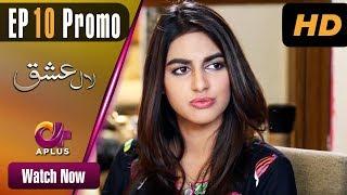 Laal Ishq - Episode 10 Promo | Aplus Dramas | Faryal Mehmood, Saba Hameed, Waseem Abbas, Babar Ali