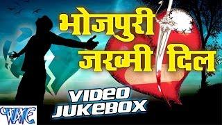 भोजपुरी जख्मी दिल    Bhojpuri Jakhi Dil    Video Jukebox    Bhojpuri Sad Songs 2016 new