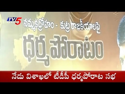CM Chandrababu Naidu To Hold Dharma Porata Deeksha In Visakhapatnam Today | TV5 News