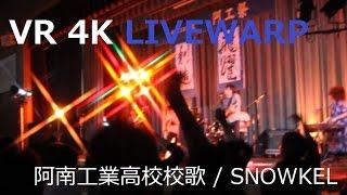 LIVEWARP 阿南工業高校 校歌の動画説明