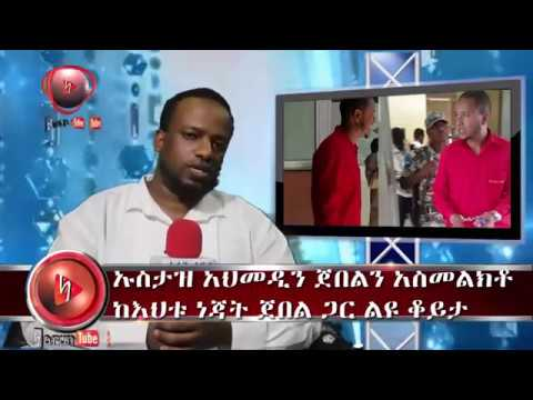 Interview With Ahmedin Jebel's sister Nejat