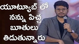 Sundeep Kishan Speech @ 24Kisses Pre Release Event | Navadeep, Hebah Patel