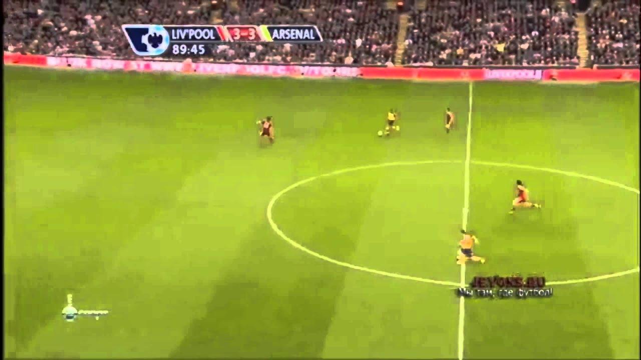 Ливерпуль - арсенал (4 мяча аршавина)