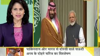 DNA analysis of India-Saudi Arabia diplomatic ties