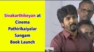 Cinema Pathirikaiyalar Sangam Book Launch