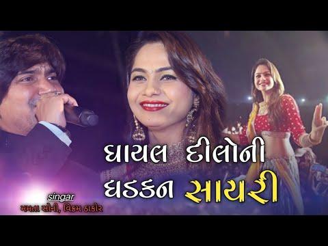 Vikram,Mamata soni SyariSTAGE PROGRAM BOTAD 2017 PART 03