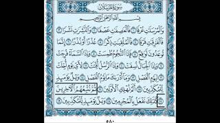 الشيخ سعود الشريم سورة المرسلات - Saoud Shuraim Sourat Al Mursalat
