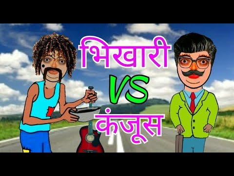 Bhikhari Funny Video    Bhikhari Comedy    Phir bakbas