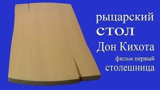 Рыцарский стол Дон Кихота . Первый фильм столешница