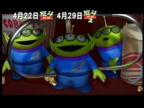 3D版反斗奇兵、反斗奇兵2 2010年4月21日電影廣告