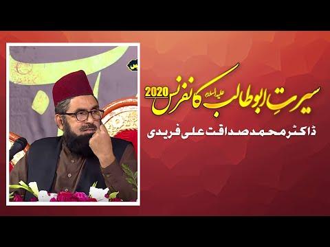 Dr. Muhammad Sadaqat Ali Fareedi | Seerat e Hazrat Abu Talib Conference 2020