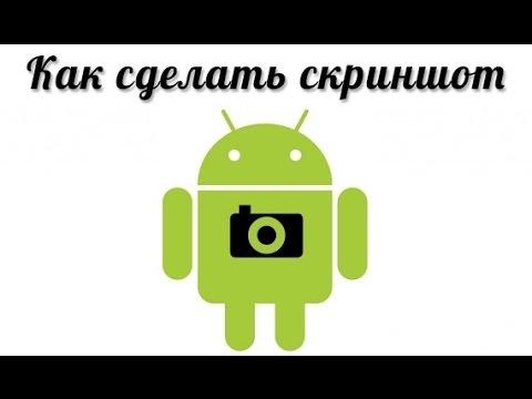 Как сделать скриншот (снимок экрана) на Андроид (Screenshot без дополнительных программ) - YouTube