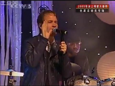 Backstreet Boys   China CCTV Ice Concert  Show