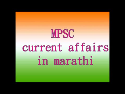 Mpsc Current Affairs In Marathi video