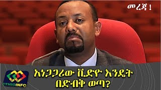 PM Abiy Ahmed controversial video explained