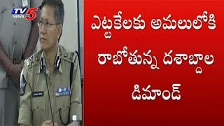 AP Police Weekly Off to be Implemented From Tomorrow