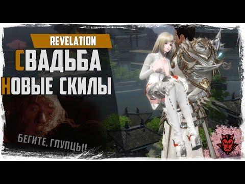 Revelation. Свадьба / Новые крутые скилы! Нужно ли?!