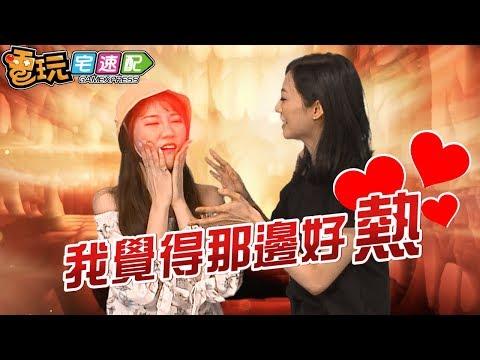 台灣-電玩宅速配-20181105 1/3 為什麼主持人「那邊」覺得熱熱的!?