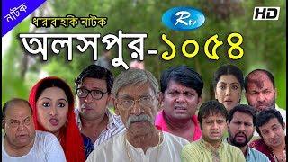 Aloshpur (Ep - 1054)   অলসপুর   Rtv Drama Serial   Rtv