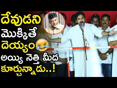 Pawan Kalyan Speaks About The Real Character Of AP Cm Chandrababu Naidu || Janasena Party || TWB