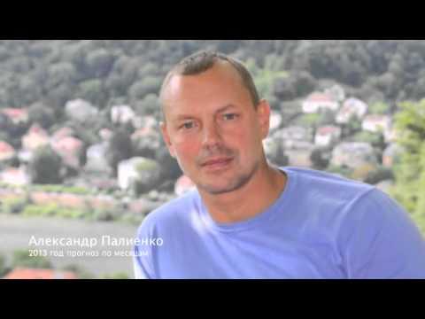 Александр Палиенко, 2013 год - прогноз по месяцам