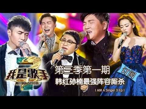 《我是歌手3》第三季第1期 完整版 I Am A Singer 3 Full Ep 1: 韩红孙楠最强阵容厮杀All singers first show up【湖南卫视官方版 1080p】
