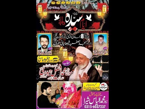 Live Majlis 14 Feb 2019 I Masjid Jaffaria Shia Miani Multan I