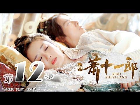 陸劇-新蕭十一郎-EP 12