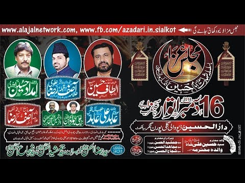 Live Majlis e aza16 December 2018 Depo wali Gali Poran Nagar Sialkot