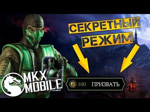 КЛАССИЧЕСКИЙ РЕПТИЛИЯ! КАК ПОЛУЧИТЬ? НОВЫЙ СЕКРЕТНЫЙ РЕЖИМ в Mortal Kombat X Mobile