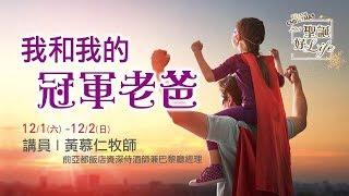 【主日信息】士林靈糧堂SLLLC_我和我的冠軍老爸_黃慕仁牧師_20181202