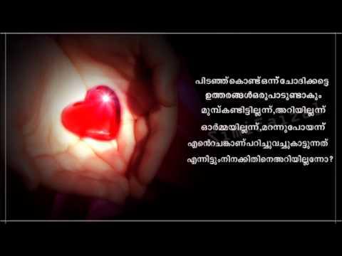 Ardramee Dhanumasa Ravukalonnil.. video