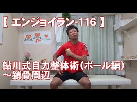 #116 鎖骨(さこつ)周辺/鮎川式自力整体術(ボール編)・身体ケア【エンジョイラン】