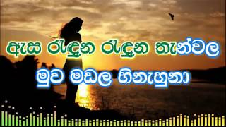 Asa Raduna Raduna Thanwala karaoke (without voice) - ඇස රැදුන රැදුන තැන්වල