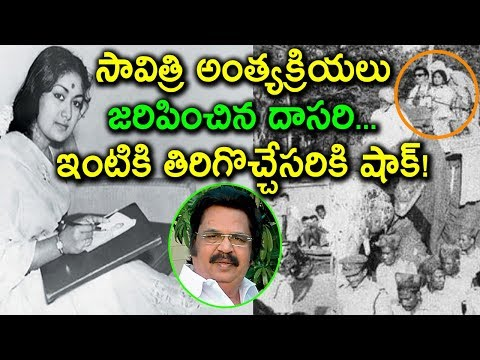 Dasari Narayana Rao Bonding With Mahanti Savitri | Actors About Mahanati Movie | Tollywood Nagar