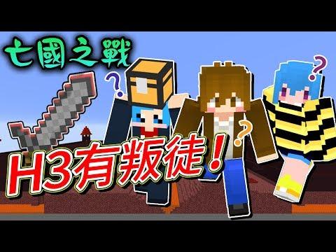 【巧克力】『Minecraft:亡國之戰 熾熱地獄』 - H3有叛徒!