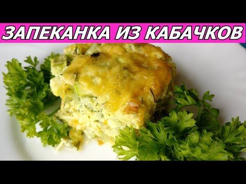 Запеканка Из Кабачков Под Сыром! Вкусно и Полезно!