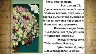 Поздравления с юбилеем маме и бабушке в прозе своими словами
