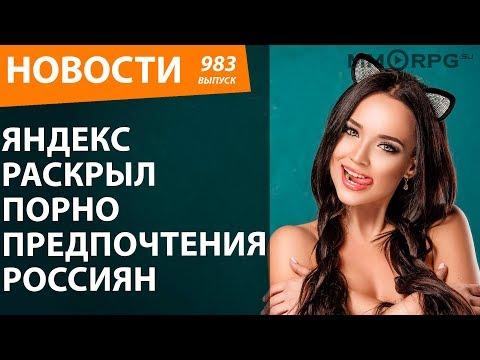 Яндекс раскрыл порно предпочтения россиян