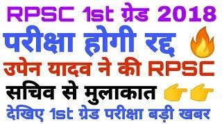 Rpsc 1st grade 2018 exam date latest big news,1st grade 2018 latest news,2nd grade 2018 result news